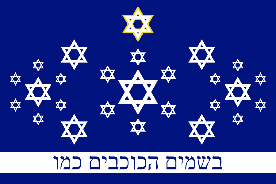 _Israel_Like_the_Stars_in_the_Sky_flag__FG.png