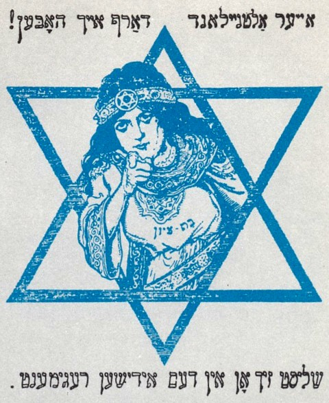Bat_Zion_I_want_your_Old_New_Land_join_Jewish_regiment.jpg