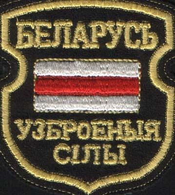 Emblema_Ŭzbrojenych_siłaŭ_RB_(1992-1996).jpg