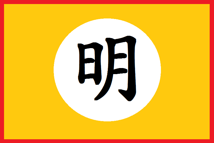 ming dynasty flag.png