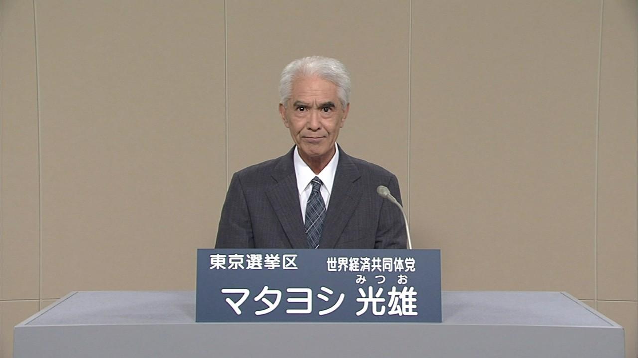 Mitsuo_Matayoshi.jpg