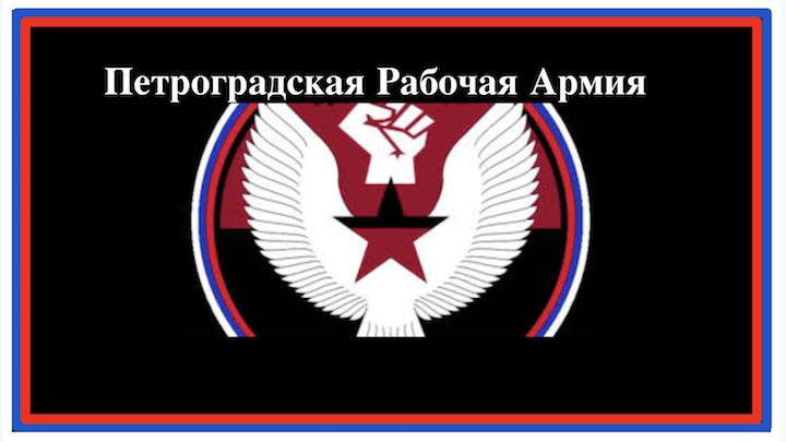 Petrograd Worker's Army emblem.png