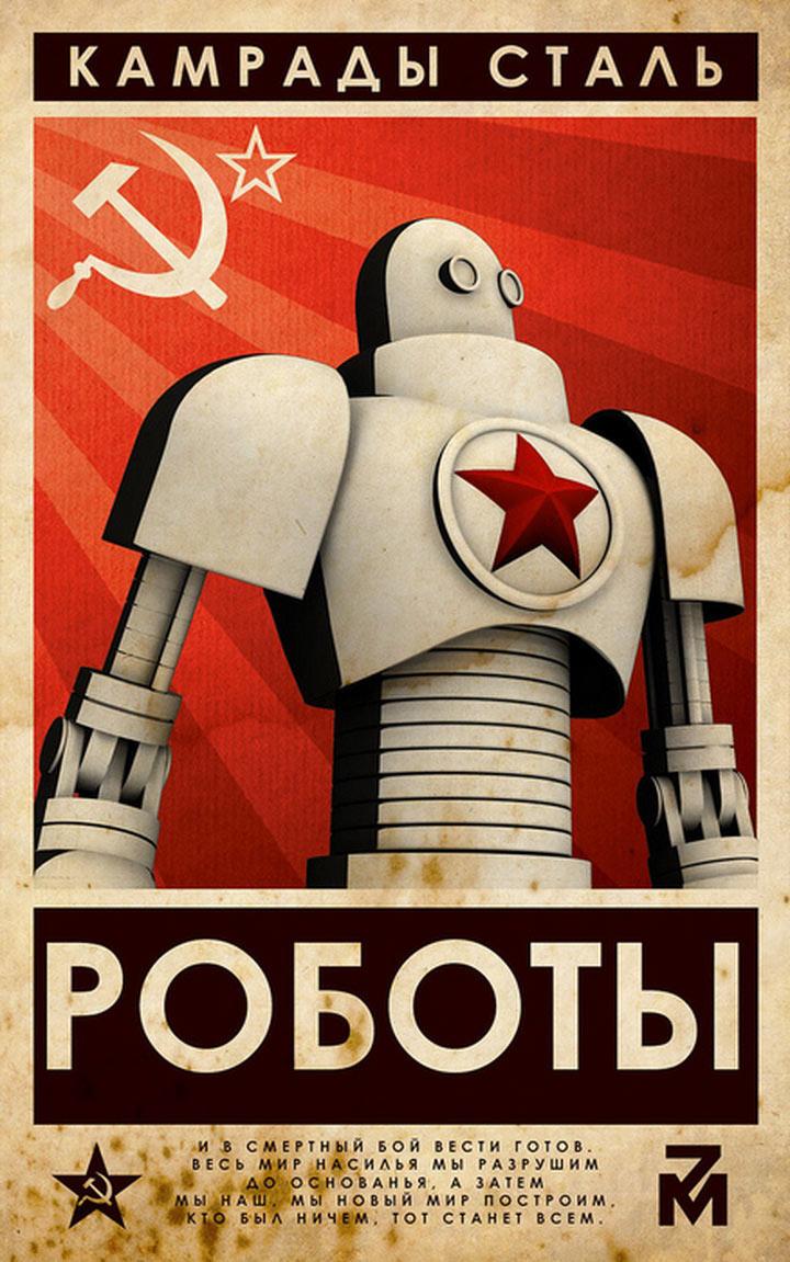 propaganda-poster-(6).jpg