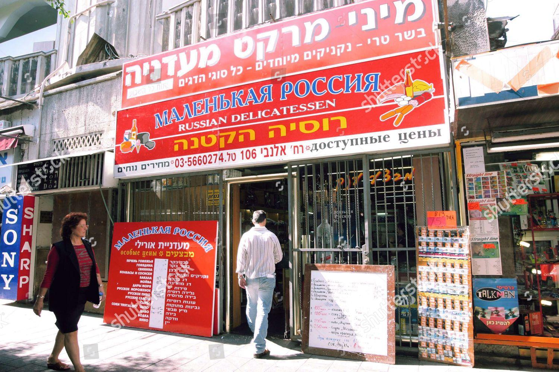 russian-deli-tel-aviv-israel-14-oct-2003-shutterstock-editorial-1041551a.jpg