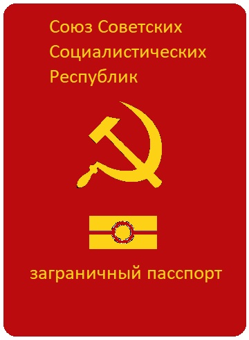 soviet passport.jpg