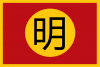Round 209 winner: Flag of Restored Ming Dynasty by EmperorBuaya